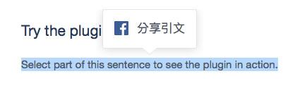 Facebook分享引文範例