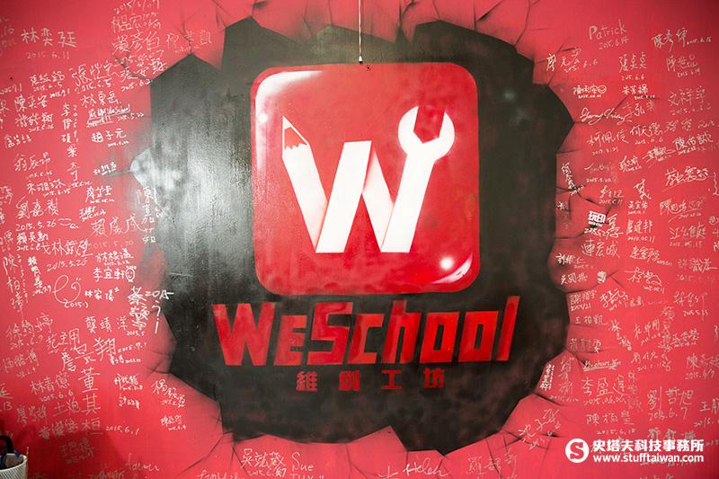 WeSchool維創工坊,創客,Maker