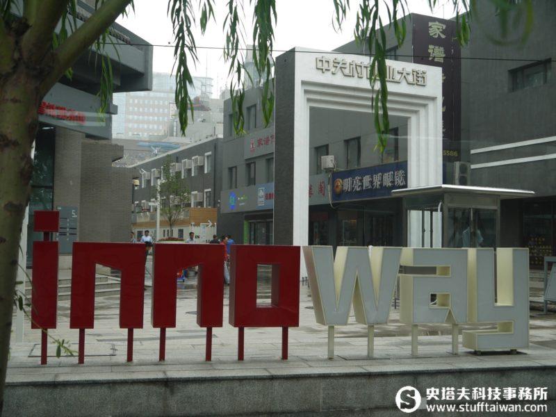 中關村創業大街照片