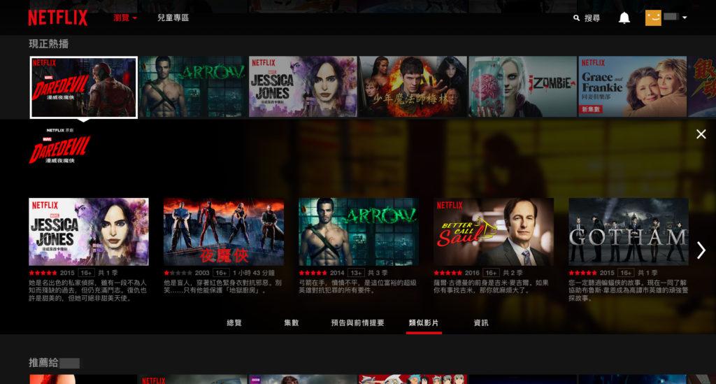 Netflix網頁版畫面