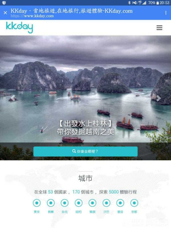 旅遊體驗平台照片