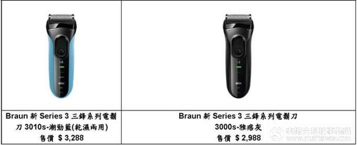德國百靈S3電鬍刀