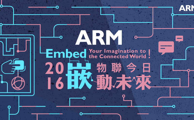 2016 ARM Design Contest設計競賽主視覺設計