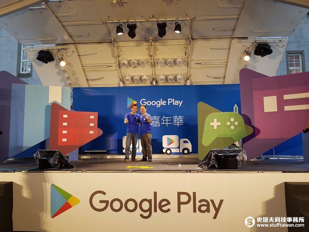 Google Play行動嘉年華主舞台