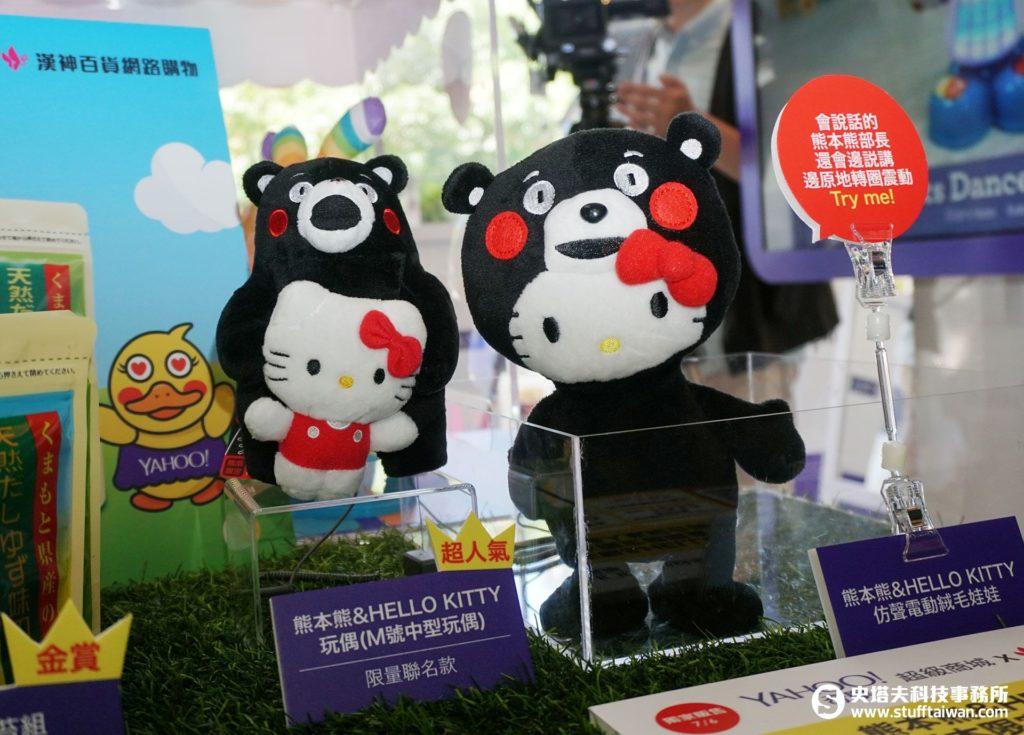 熊本熊 & HELLO KITTY限量聯名娃娃