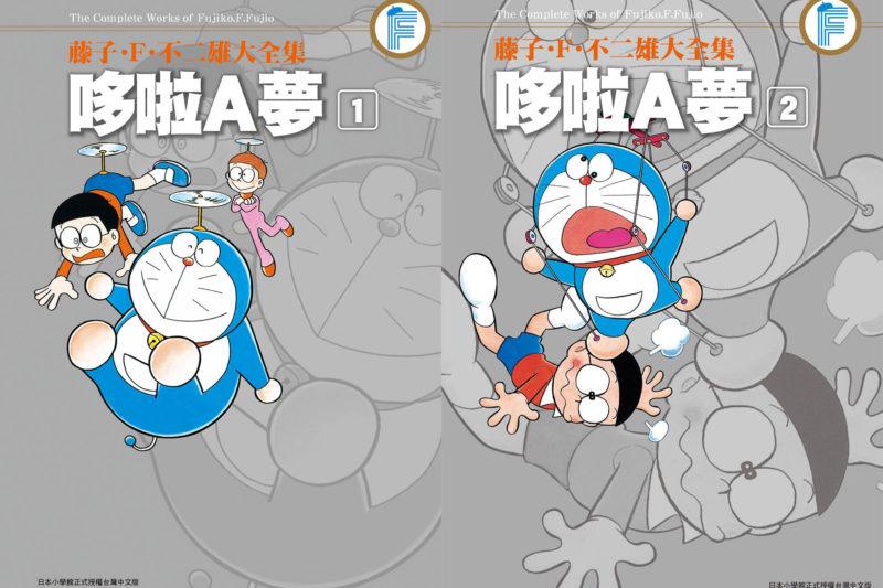 《哆啦A夢大全集》漫畫封面