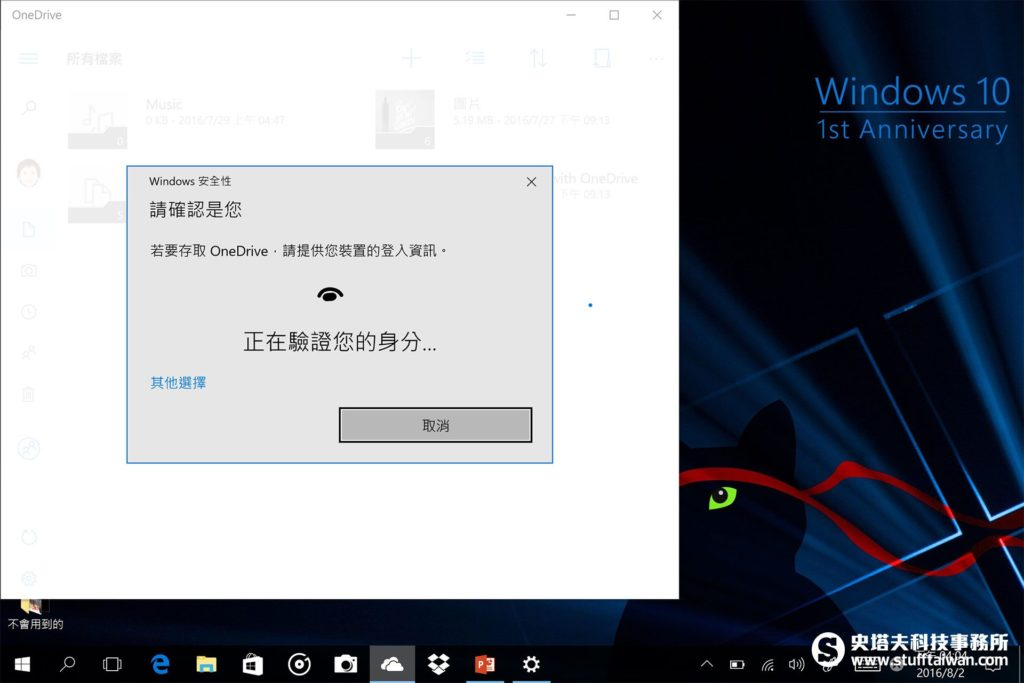 使用Windows Hello登入OneDrive App的畫面