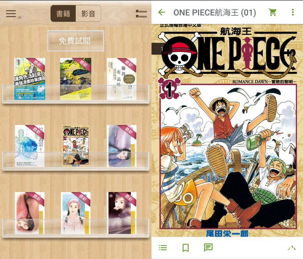 myBook《航海王》螢幕畫面