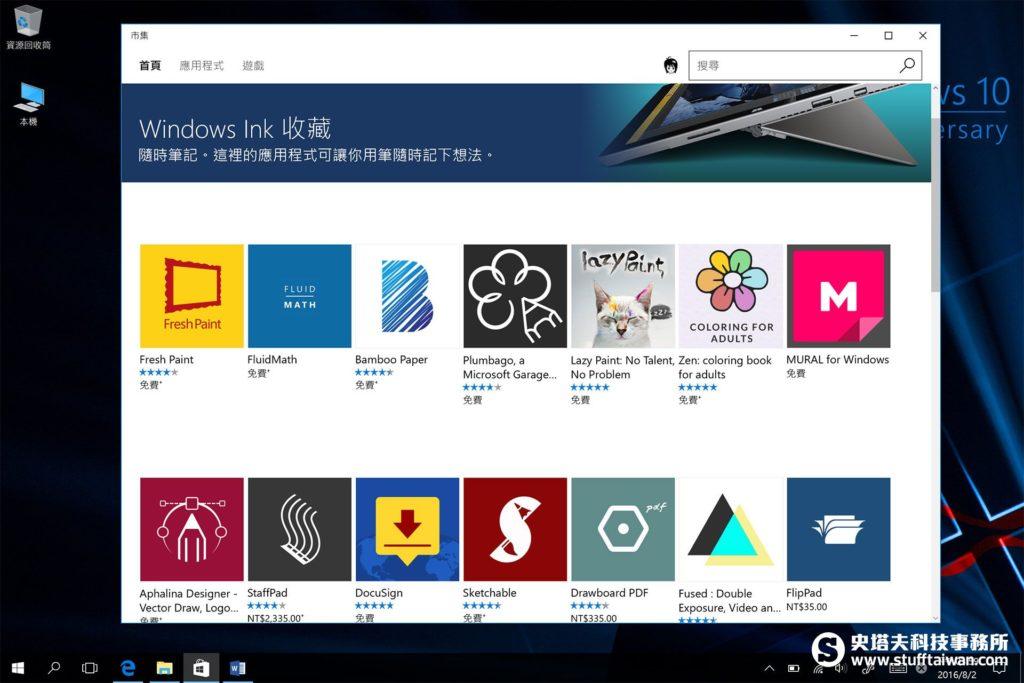 Windows市集中Windows Ink App專區介面
