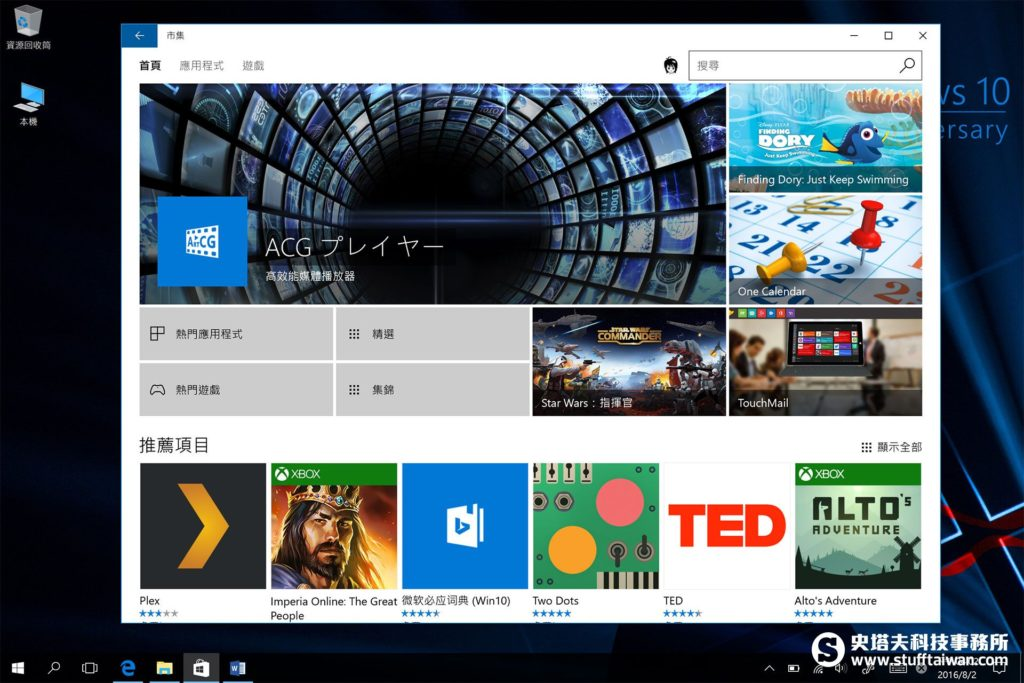 Windows 10遊戲市集介面