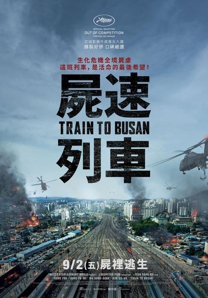 【屍速列車Train to Busan】觀後影評:不管最醜與最美,都是人性