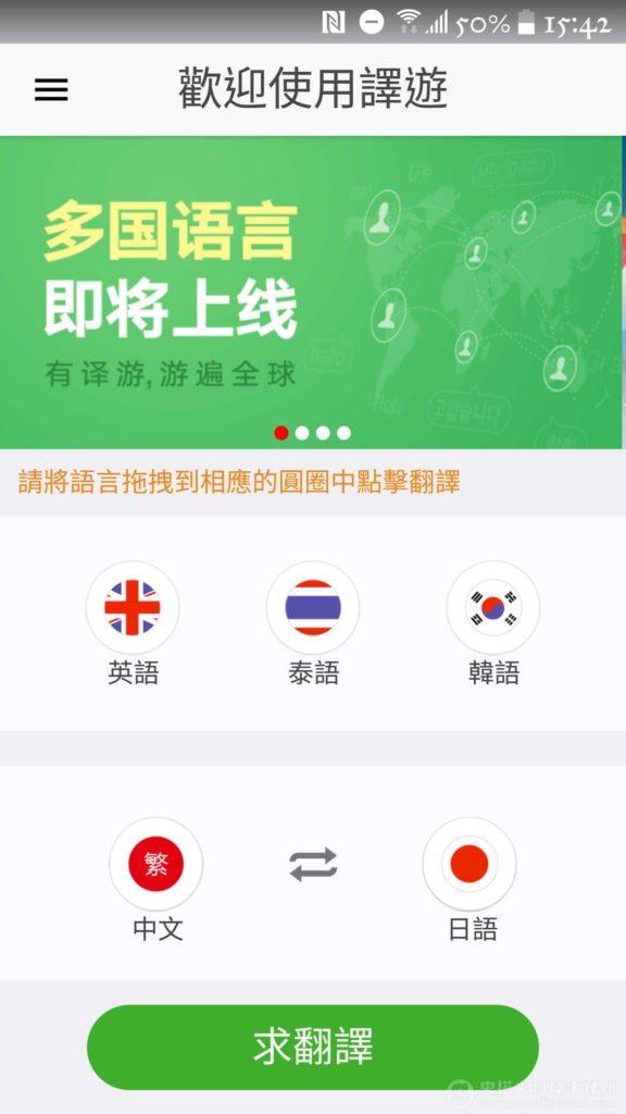 夏旅App照片