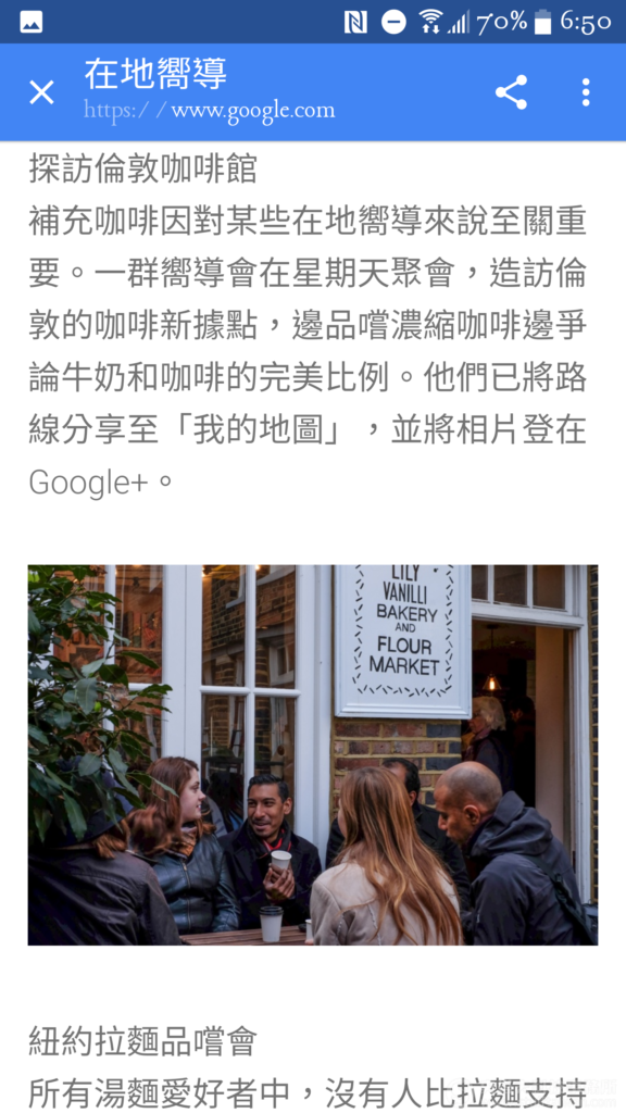 Google Local Guides照片
