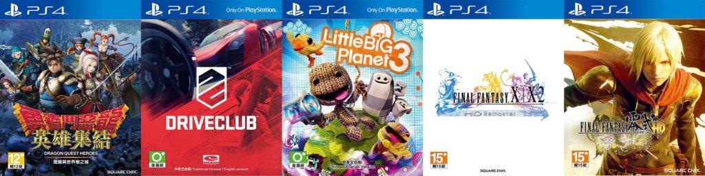 105資訊月PS4主機加價購5款熱門遊戲