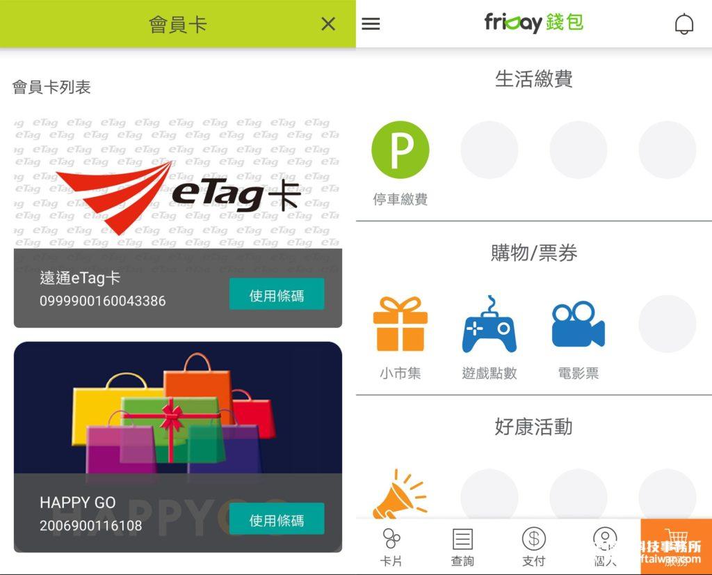 firDay錢包App畫面