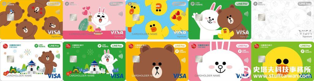 LINE Pay卡10款卡面設計