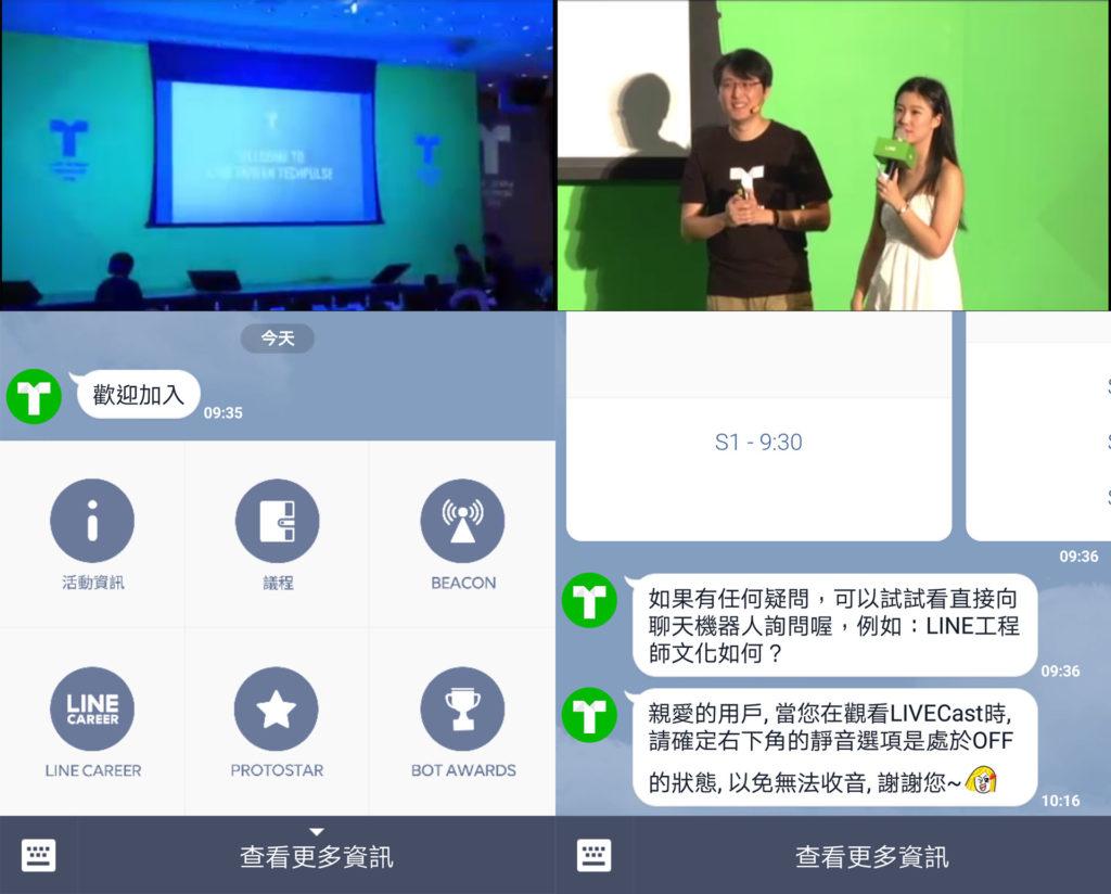 LINE App介面