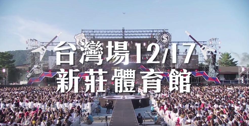 動漫御用搖滾天團SPYAIR 12/17台灣首場大型演唱會引爆!