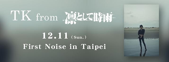 TK from凜として時雨 12/11個人演唱會開催!