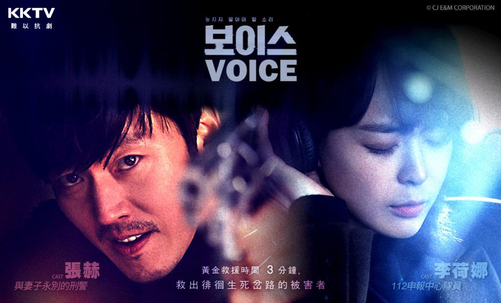 《Voice聲命線》海報
