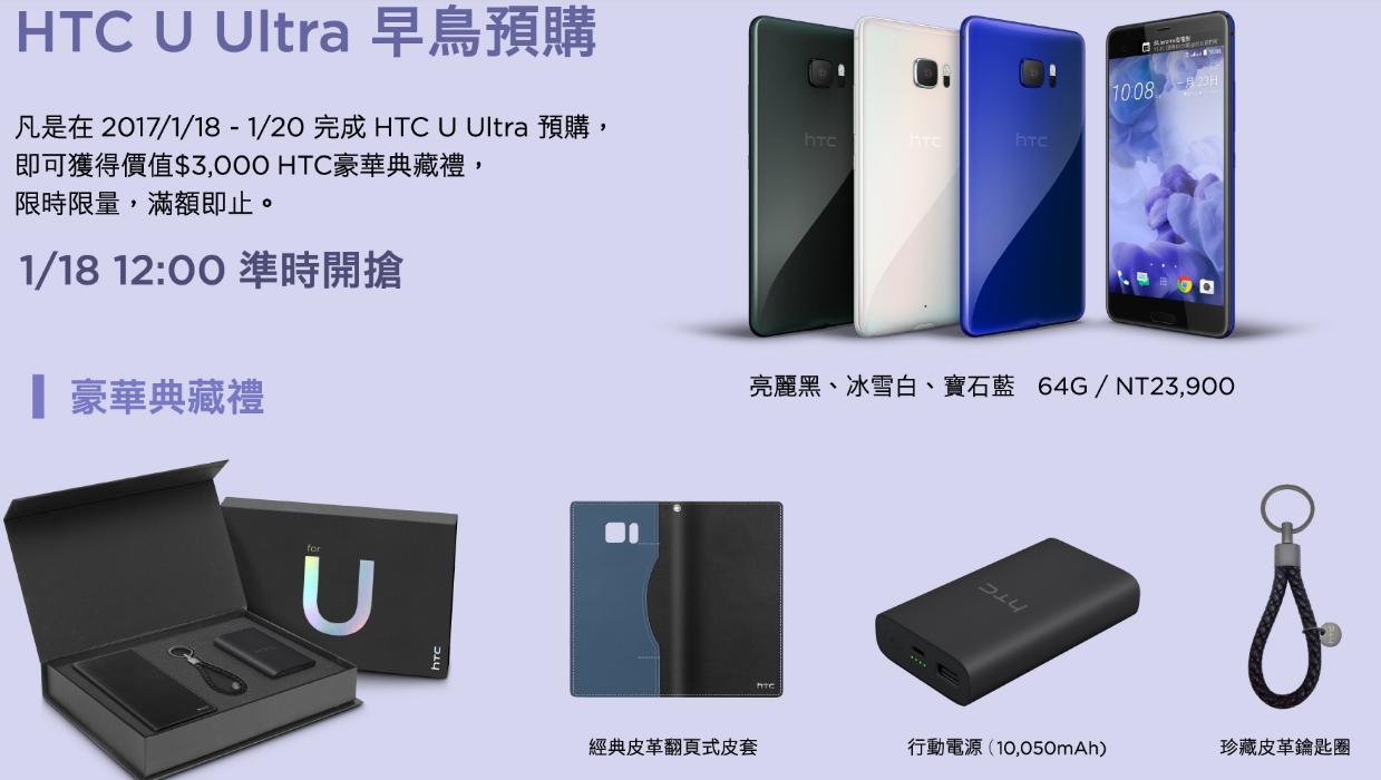 雙螢幕、玻璃水漾3D新設計!HTC U Ultra、U Play發表