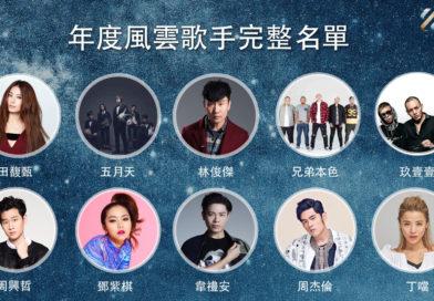第12屆KKBOX風雲榜得獎名單公開 首度加碼電音DJ前夜祭