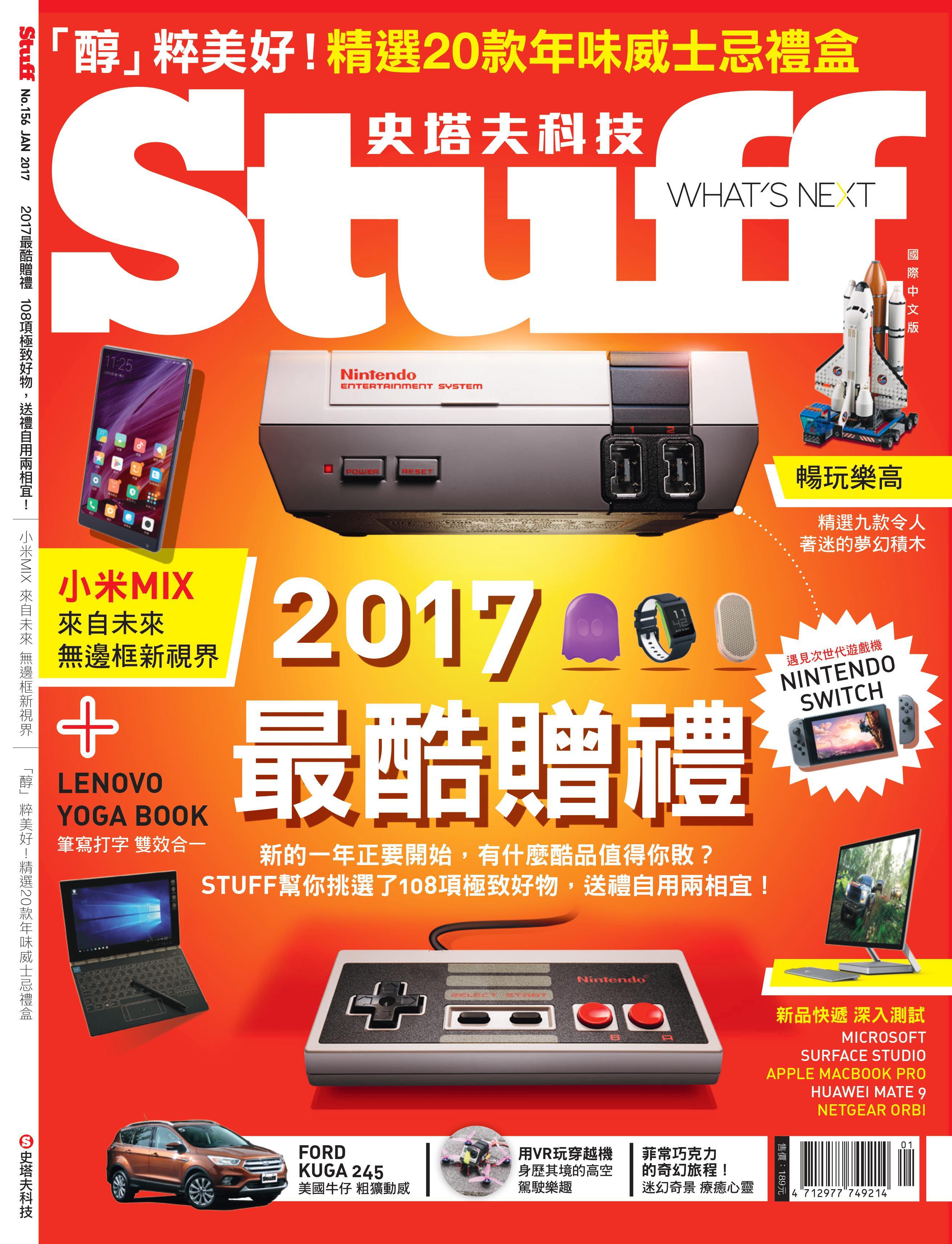Stuff雜誌封面