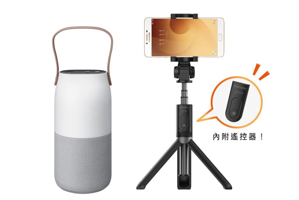 Galaxy C9 Pro預購禮