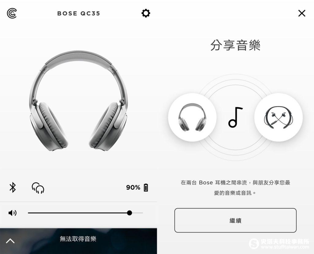 Bose Connect app畫面