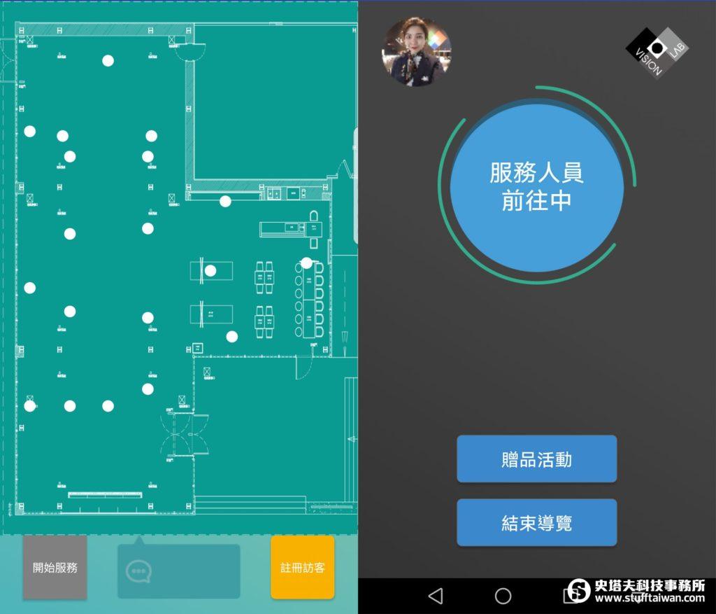 VISION LAB App畫面