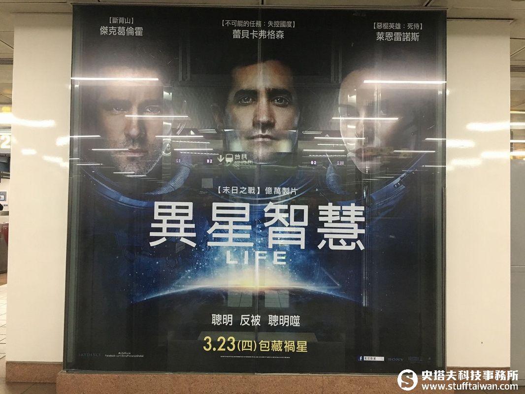 【異星智慧】海報圖片、人名對不攏?電影公司這樣說原因