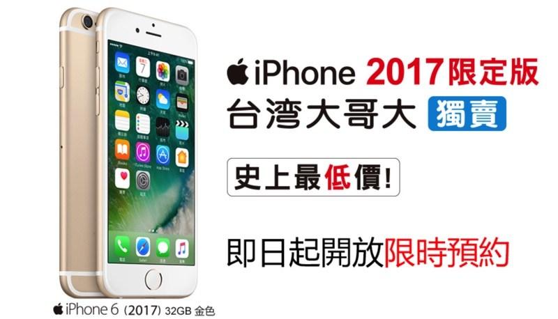 新台幣3000元有找!台哥大與蘋果合作推出2017年限定版金色iPhone 6