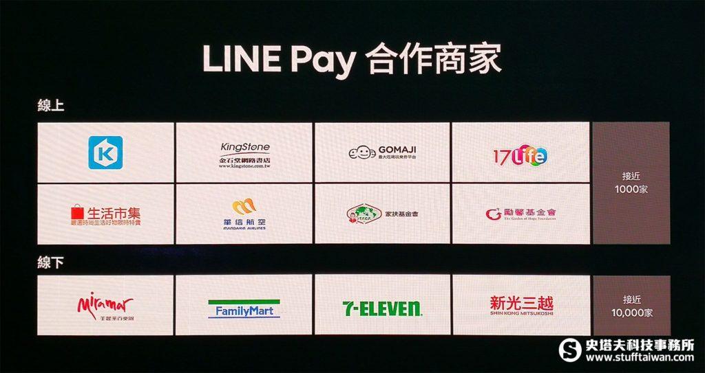 Line Pay合作商家簡報