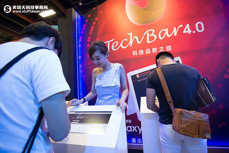 Tech Bar 4.0 科技酒館