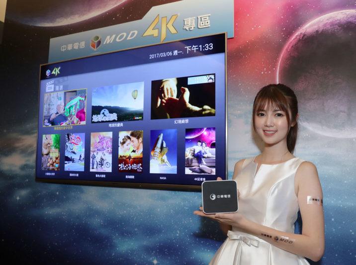 中華電信MOD服務