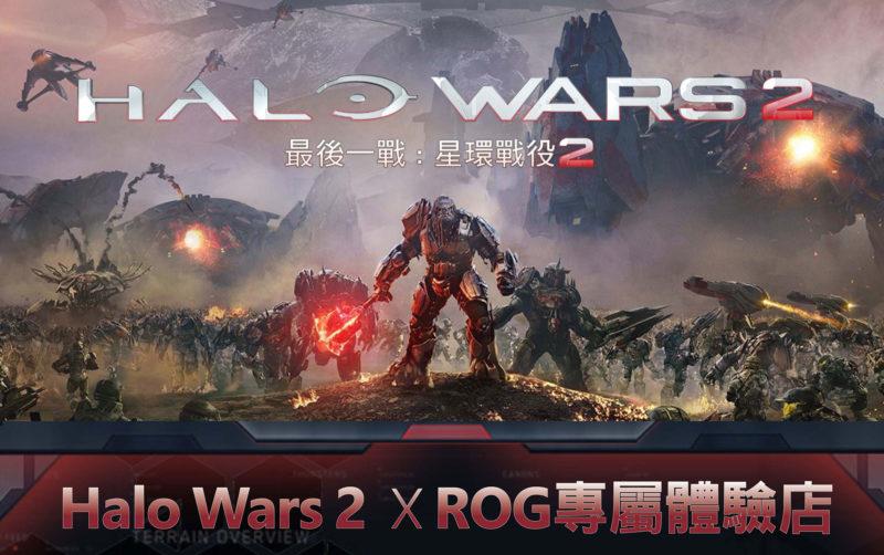 《最後一戰:星環戰役 2》限時專屬體驗店海報