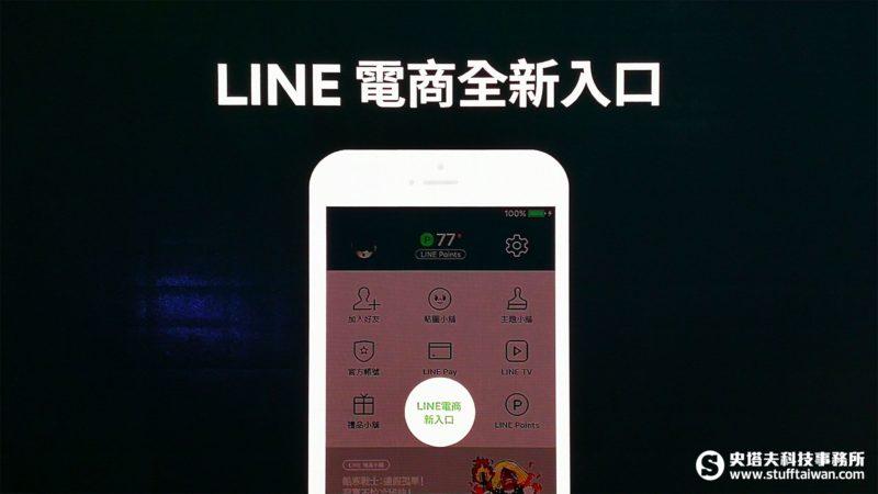 Line規劃全新電商入口簡報