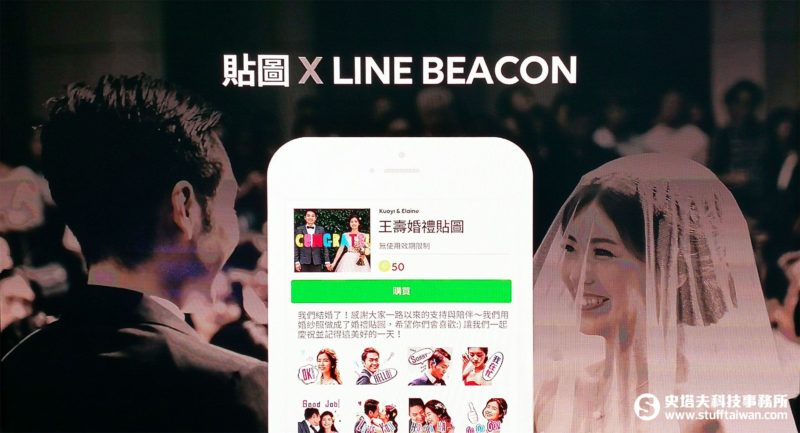 Line Party介紹簡報