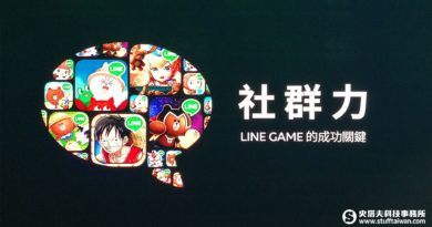 Line Game簡報