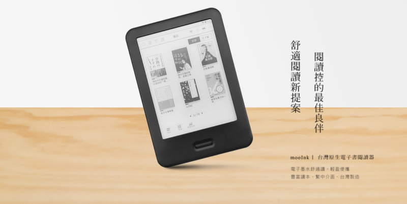 全球第一台繁體中文電子書閱讀器mooInk集資計畫開始