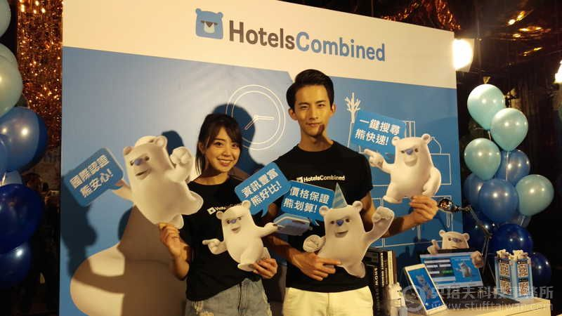 HotelsCombined推薦最讚台灣旅宿 本土業者完勝 | 史塔夫科技事務所