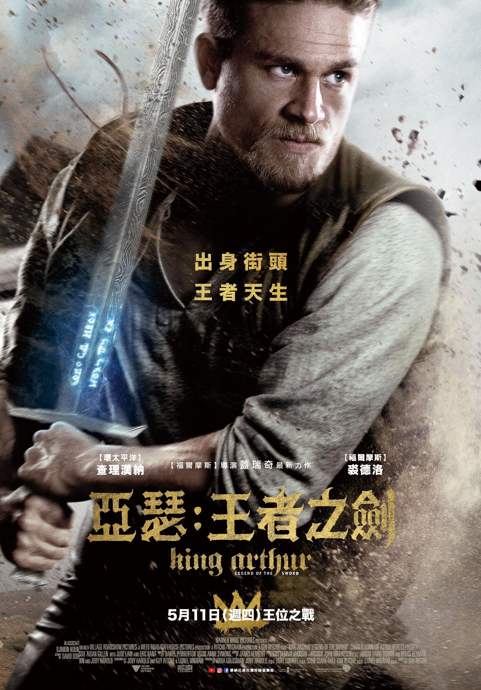 【亞瑟:王者之劍】最新預告