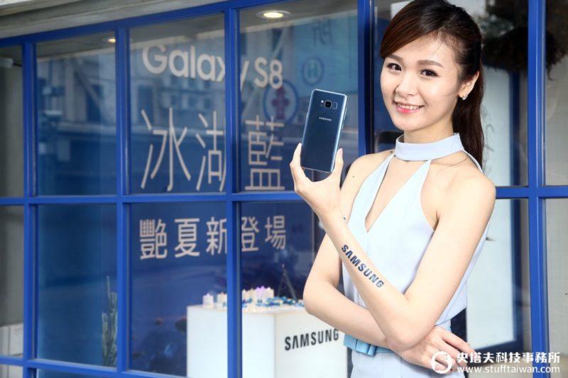 Samsung Galaxy S8冰湖藍新色上市:實拍照快速動手玩