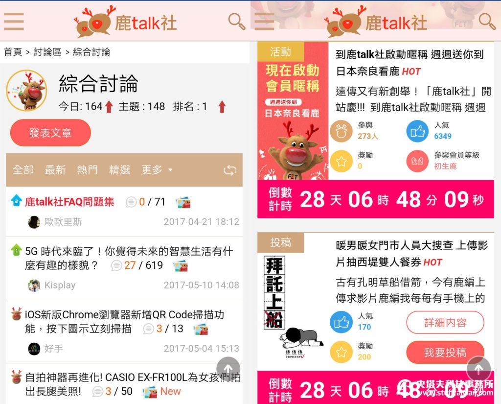 「鹿talk社」討論區、同樂會網頁介面