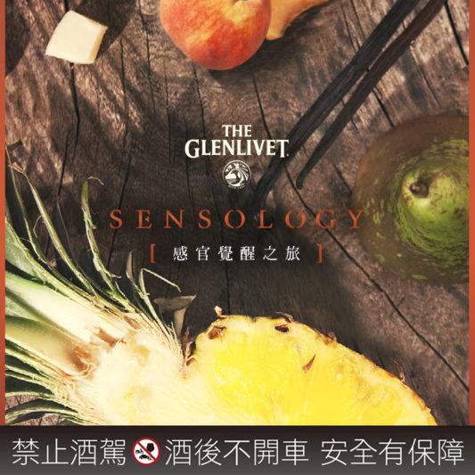 格蘭利威Sensology感官覺醒之旅