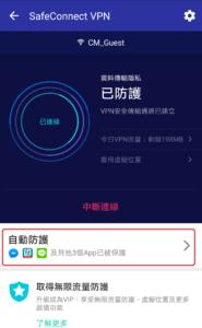 Security Master推VPN連網防護 保障用戶隱私不外洩