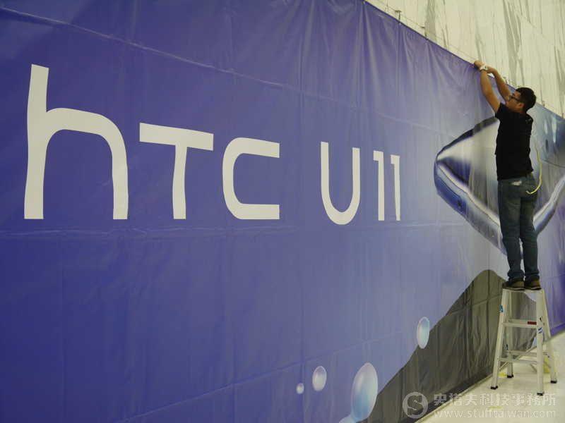 HTC U11照片