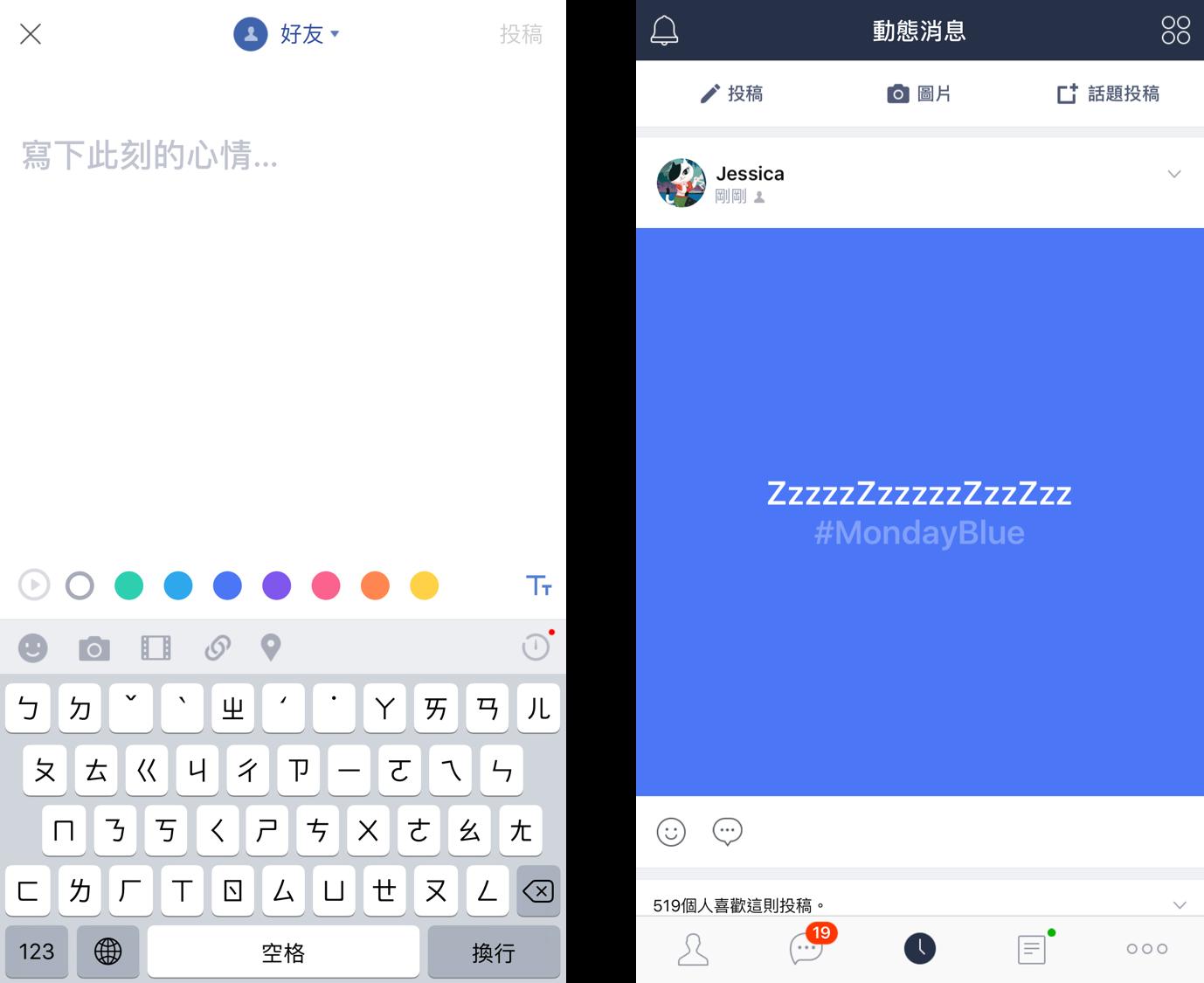 終於來了!LINE推出最新版本7.5.0聊天紀錄雲端備份一次打包