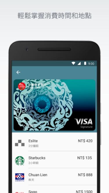 Android Pay正式上線!把卡片放手機、整合Google地圖自動推播商家優惠