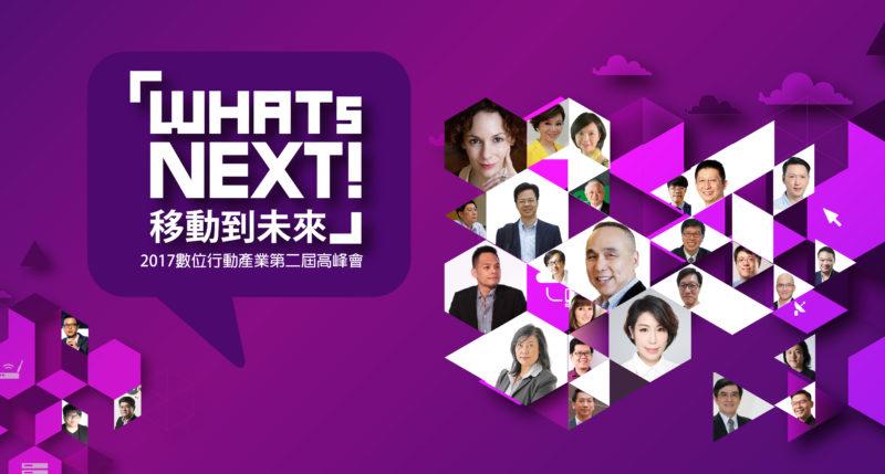 掌握數位行動時代!Stuff帶你去參加「WHATs NEXT!移動到未來」第二屆高峰會
